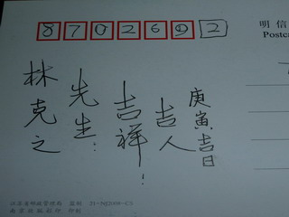 100825-POST-YosiHito-Signg.jpg