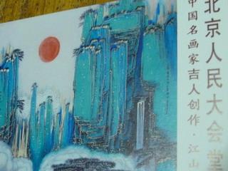 100825-YosiHito-Gaka-PostCard-.jpg