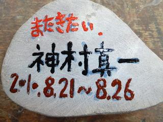 100826-Kamimura-Isiita-.jpg