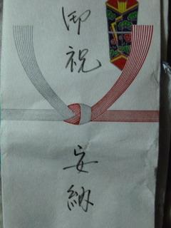 100903-Oiwai-Annou-2-.jpg