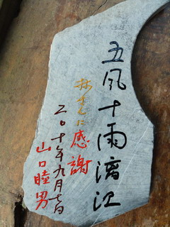 100908-Yamaguti-Isiita-.jpg