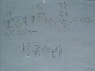 100926-nihongoMojikaku-.jpg
