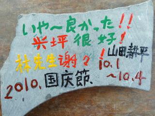 101004-Yamada-isiita-.jpg