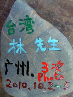 101005-Taiwan-Lin-Photo-isiita-.jpg