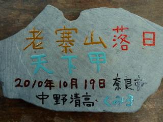 101023-Isiita-Nakano-.jpg