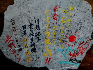 101024-Souma-Yano-Isiita-.jpg