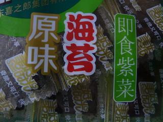 101026-Nori-XiZhiRang-.jpg