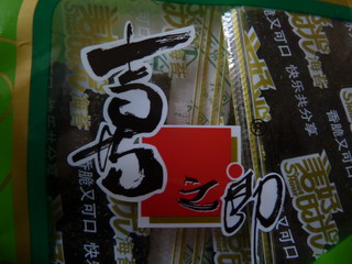 101026-XiZhiRang-nori-.jpg