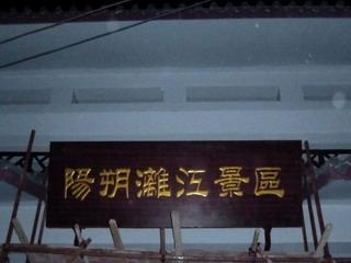 101116-Gate-Gaku-.jpg