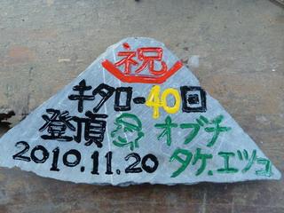 101120-Obuti-Kita40-isiita-.jpg