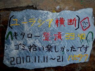 101121-HasegawaTakuya-isiita-.jpg