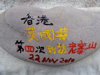 101122-HongKong-4-isiita-.jpg