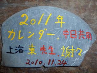 101124-Isiita-Calender-Azuma-ShangHai-.jpg