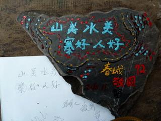 101130-isiita-72-Kunmin-.jpg