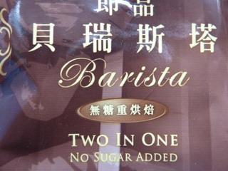 101211-Taiwan-Coffee-.jpg
