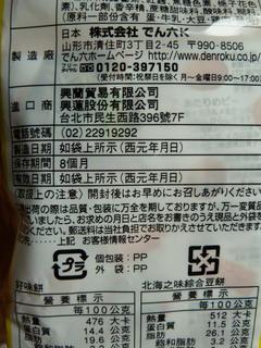 101211-denrokumame-.jpg