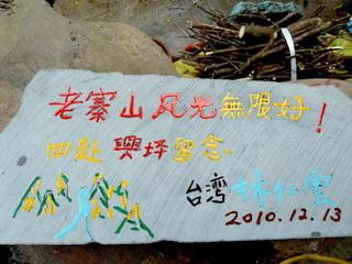 101213-isiita-Lin-Taiwan-.jpg