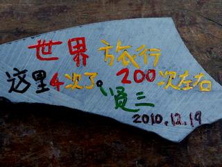 101219-Isiita-Kaminaga-.jpg