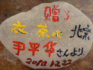 101222-Pekin-isiita-okurimono-.jpg