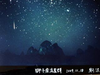 20091118-SisizaRyuseigun-Komazawa-.jpg