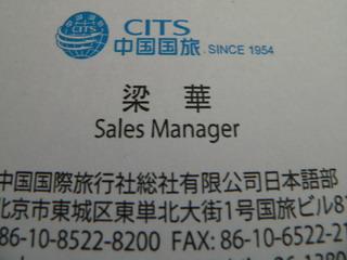20100416-CITS-2meisi-.jpg