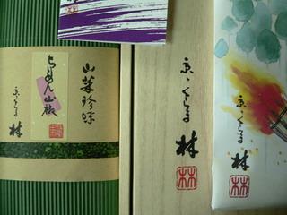 20100419-Katurada-okurimono-Hayashi-.jpg