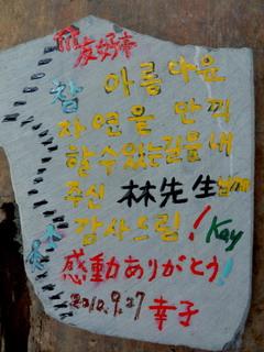 20100927-Satiko-Isiita-Kay-.jpg