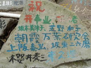 101218-2-isiita-Sakurai-.jpg