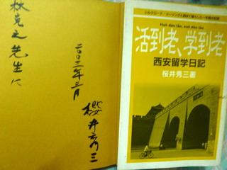101221-Book-Sakuraisyuuzou-.jpg