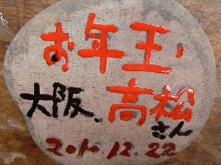101222-Takamatu-isiita-.jpg