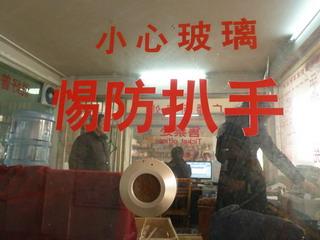 101231-Garasu-suri-tyuui-.jpg