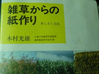 110107-Book-ZasoukaranoKamitukuri-.jpg