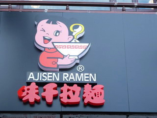 110112-AjiSenRamen-ma-ku-.jpg
