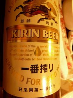 110118-Kirin-Raberu-.jpg