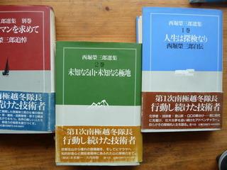 110201-book-Nisibori3-.jpg