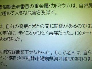 110215-2-kadomiumuOsen-namae-.jpg