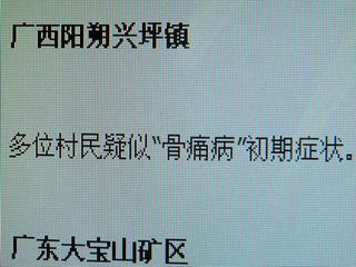 110215-China-Net-Xingping-.jpg