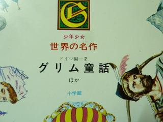 110311-Gurimu-douwa-.jpg