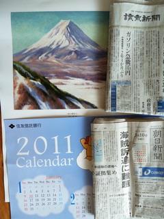 110311-Isida-omiyage-1-.jpg