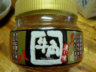110311-kimuti-oisii-.jpg