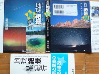 110318-Book-Komazawa-Hosikiou-.jpg