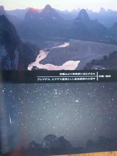 110318-Hosikikou-XingPing-.jpg