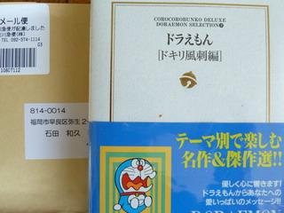 110329-Book-Daraemon-Isida-.jpg