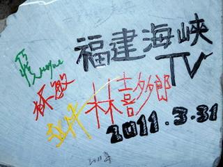 110401-isiita-FukenTV-.jpg