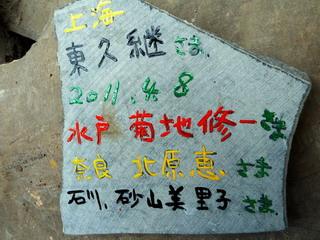 110410-isiita-Azuma-.jpg