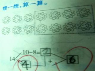 110413-suugaku-2-.jpg