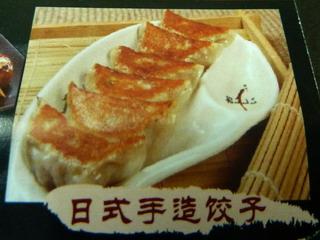 110426-Ajisen-gyouza-.jpg