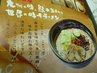 110426-Ajisen-ramen-.jpg