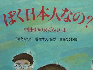 110429-B-boku Nihonjin-.jpg