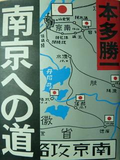 110429-book-Nankinhenoiti-.jpg